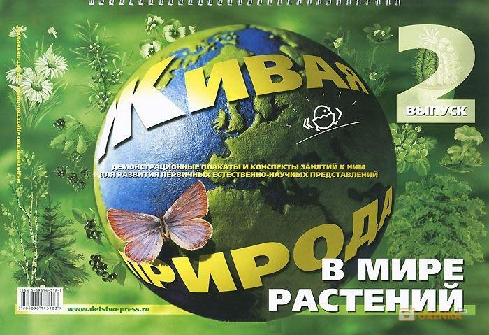 Купить Живая природа. В мире растений. Выпуск 2, Наталья Нищева, 5-89814-318-1, 978-5-89814-318-3