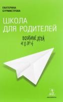 Книга Школа для родителей. Воспитание детей от 0 до 4