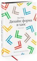 Книга Дизайн. Форма и хаос
