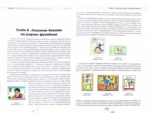 фото страниц Футбол. История чемпионатов мира на почтовых марках. Начало (1930-1974 года) #2
