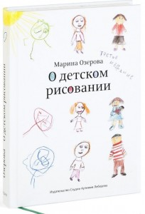 фото страниц О детском рисовании #2