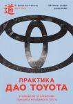 Книга Практика дао Toyota. Руководство по внедрению принципов менеджмента Toyota