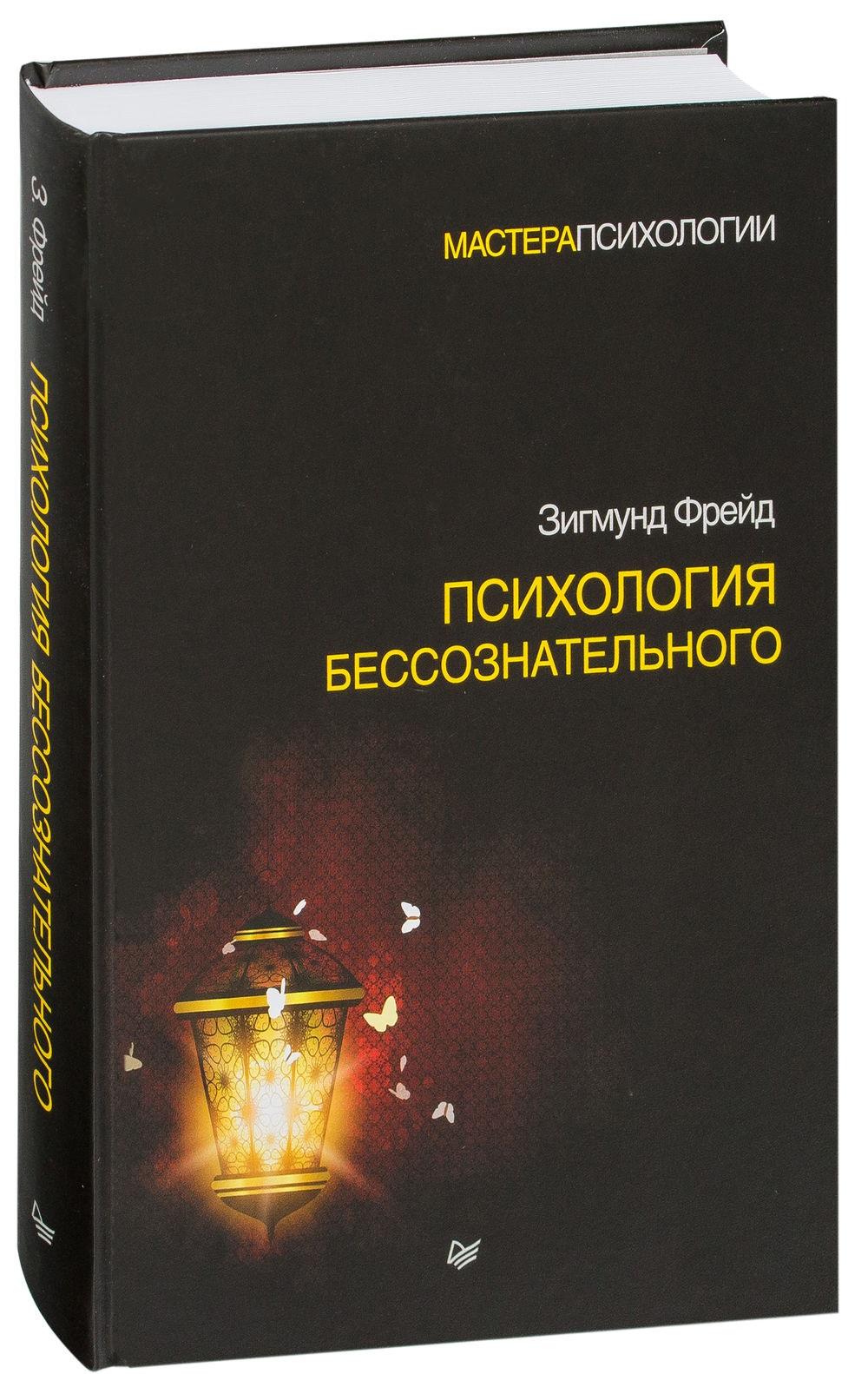 Купить Психология бессознательного, Зигмунд Фрейд, 978-5-496-03022-9