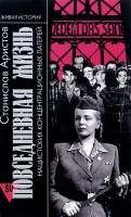 Книга Повседневная жизнь нацистских концетрационных лагерей