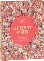Книга Привет мир! Интерактивный атлас языков мира