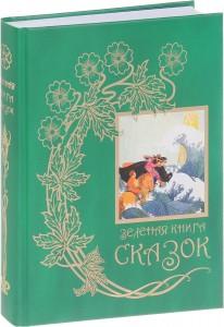 Книга Зеленая книга сказок. Из собрания Эндрю Лэнга Цветные сказки, выходившего в 1889-1910 годах
