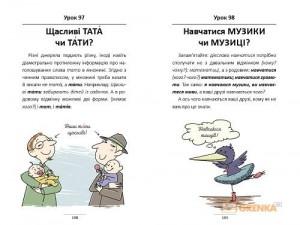 фото страниц 100 експрес-уроків української (суперкомплект з 2 книг) #8