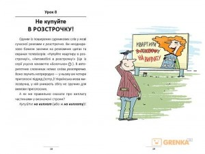 фото страниц 100 експрес-уроків української (суперкомплект з 2 книг) #7