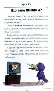 фото страниц 100 експрес-уроків української (суперкомплект з 2 книг) #11
