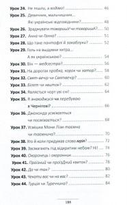 фото страниц 100 експрес-уроків української (суперкомплект з 2 книг) #10