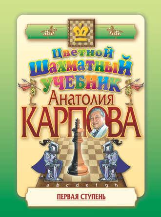 Купить Цветной шахматный учебник Анатолия Карпова. Первая ступень, Анатолий Карпов, 978-5-94693-041-3