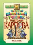 Книга Цветной шахматный учебник Анатолия Карпова. Первая ступень