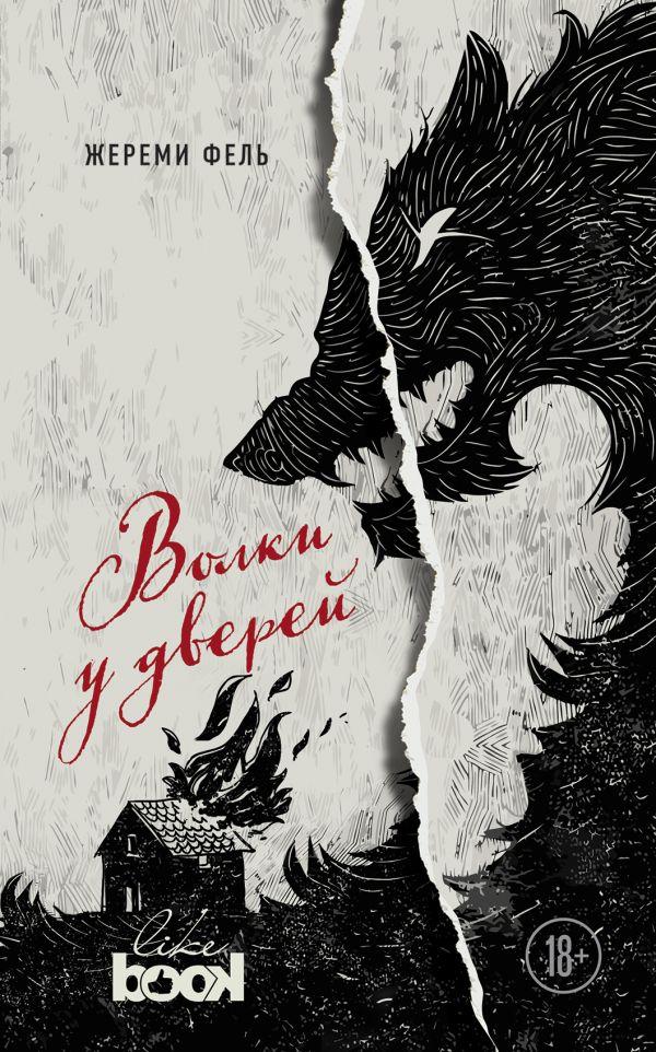Купить Волки у дверей, Жереми Фель, 978-5-04-088934-1