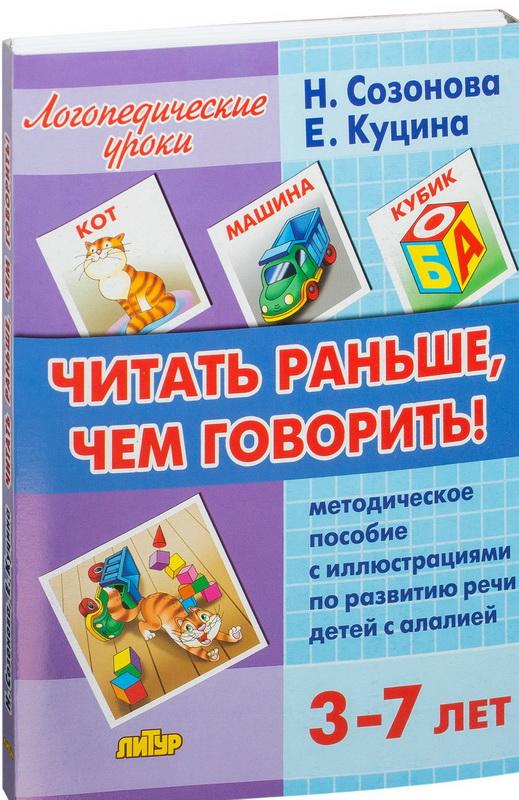 Купить Читать раньше, чем говорить! Методическое пособие с иллюстрациями по развитию речи детей с алалией, Екатерина Куцина, 978-5-9780-0413-7