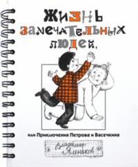 Купить Жизнь замечательных людей, Владимир Алеников, 978-5-4471-4302-2