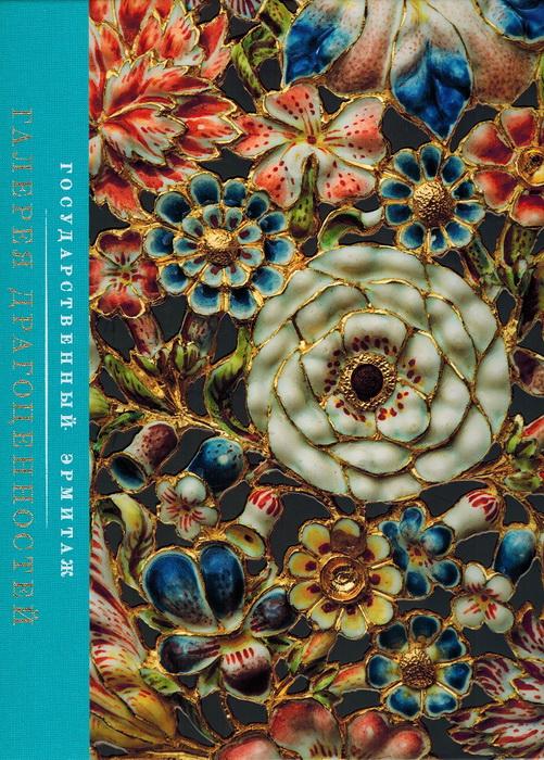 Купить Галерея драгоценностей. Коллекции европейского ювелирного искусства, Ольга Костюк, 978-5-9950-0780-7