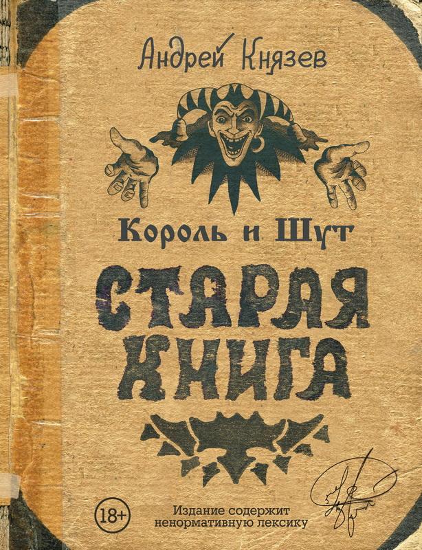 Купить Король и Шут. Старая книга, Андрей Князев, 978-5-17-105814-2