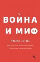 Книга Война и миф