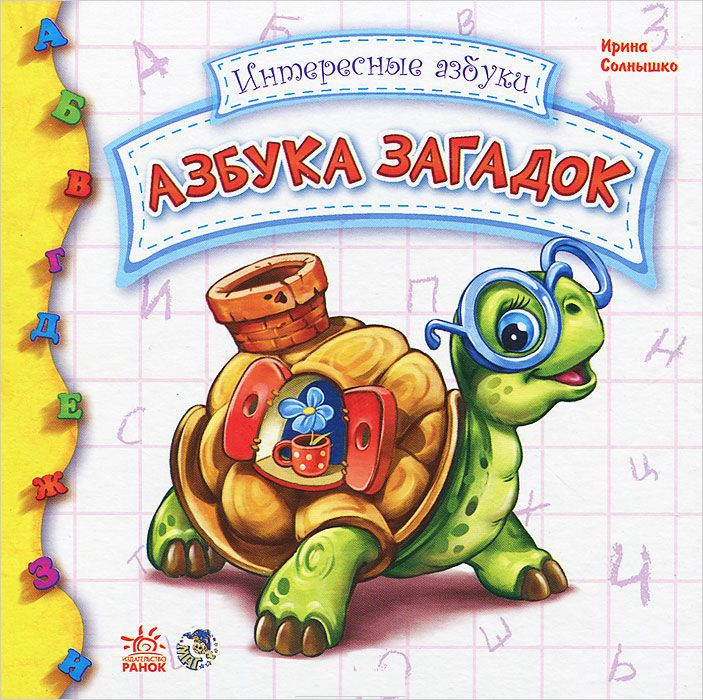 Купить Азбука загадок, Ирина Солнышко, 978-966-745-785-3