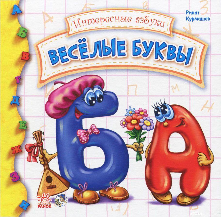 Веселые буквы, Ринат Курмашев, 978-966-745-142-4  - купить со скидкой