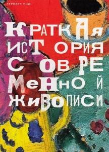 Книга Краткая история современной живописи