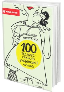 фото страниц 100 експрес-уроків української (суперкомплект з 2 книг) #3