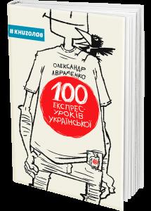 фото страниц 100 експрес-уроків української (суперкомплект з 2 книг) #2