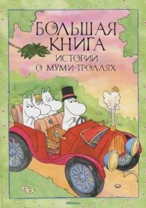 фото страниц Большая книга историй о Муми-троллях #8