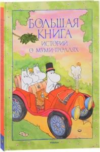 Книга Большая книга историй о Муми-троллях