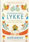 Книга Lykke. В поисках секретов самых счастливых людей