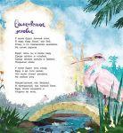 фото страниц Ответственный ребёнок. Стихи для детей #8