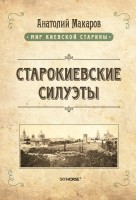 Книга Старокиевские силуэты