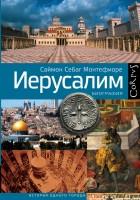 Книга Иерусалим. Биография