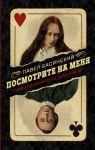 Книга Посмотрите на меня. Тайная история Лизы Дьяконовой