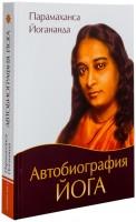 Книга Автобиография йога