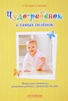 Книга Чудо-ребенок с самых пеленок. Пошаговая методика развития ребенка