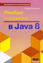 Лямбда-выражения в Java 8, Ричард Уорбэртон, 978-5-94074-919-6, 978-5-97060-463-2  - купить со скидкой