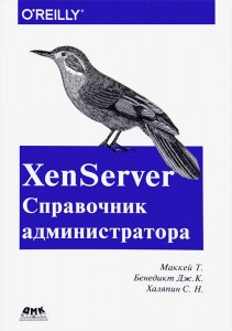 Книга XenServer. Справочник администратора