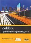 Книга Zabbix. Практическое руководство