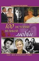 Книга 100 историй великой любви