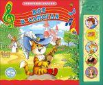 Книга Кот в сапогах