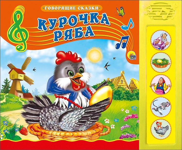 Купить Курочка Ряба, Виктория Гетцель, 978-5-378-26432-2