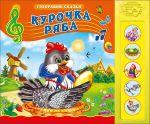 Книга Курочка Ряба