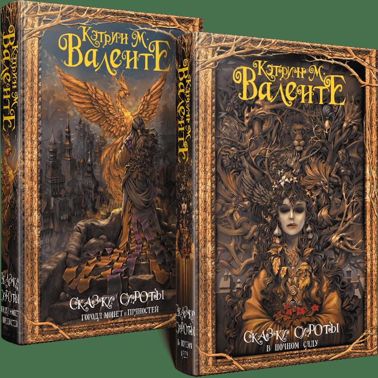 Купить Сказки сироты (суперкомплект из 2 книг), Кэтрин Валенте, 978-5-17-088658-6, 978-5-17-088659-3