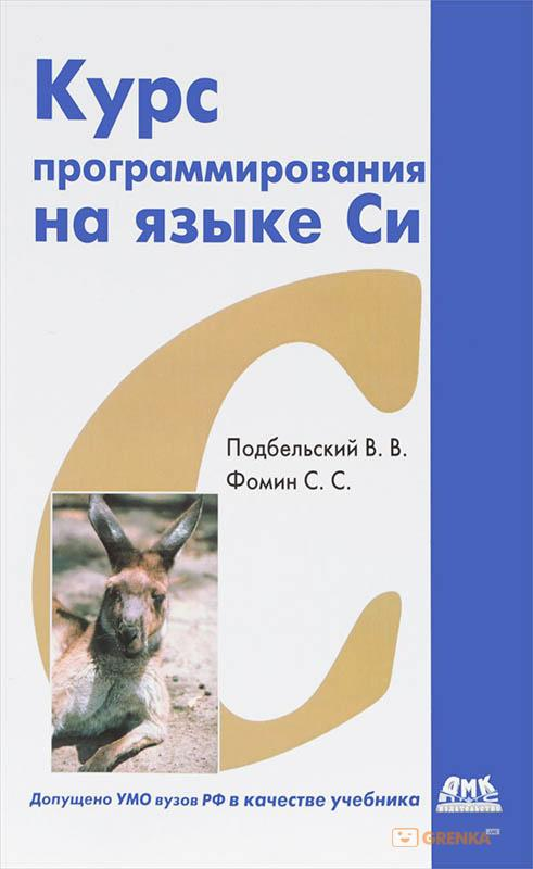 Купить Курс программирования на языке Си, Сергей Фомин, 978-5-97060-229-4
