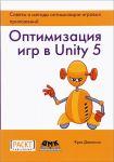 Книга Оптимизация игр в Unity 5
