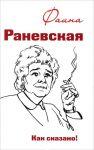 Книга Фаина Раневская. Как сказано!