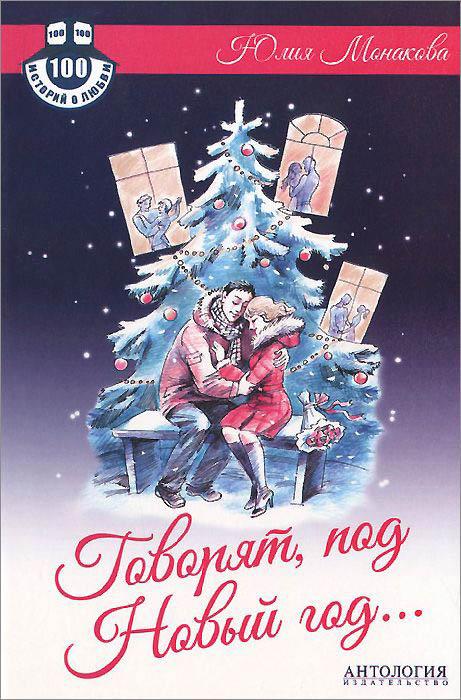 Купить Говорят, под Новый год, Юлия Монакова, 978-5-94962-286-5
