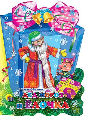 Купить Дед Мороз и елочка, Владимир Степанов, 978-5-378-02873-3
