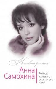 Книга Анна Самохина. Роковая женщина советского кино